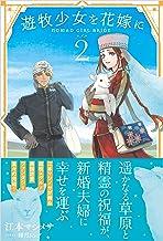 遊牧少女を花嫁に【電子版特典付】2 (PASH! ブックス)