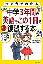 表紙: マンガでわかる 中学3年間の英語をこの1冊でざっと復習する本 | 古田 真理子