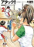 アタック!! 新装版(2) (アクションコミックス)