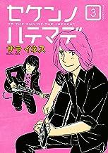 表紙: セケンノハテマデ(3) (モーニングコミックス)   サライネス