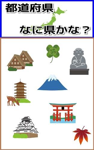 『都道府県ここは何県?社会無料クイズ』の4枚目の画像