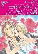 意外なカップル (ハーレクインコミックス・キララ)