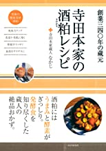 表紙: 寺田本家の酒粕レシピ | なかじ