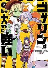 表紙: ゴブリンはもう十分に強い(2) (電撃コミックスNEXT)   サラマンダ