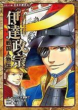 表紙: コミック版 日本の歴史 戦国人物伝 伊達政宗 | 瀧玲子