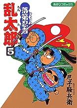 落第忍者乱太郎(5) (あさひコミックス)