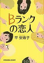 表紙: Bランクの恋人 (光文社文庫) | 平 安寿子