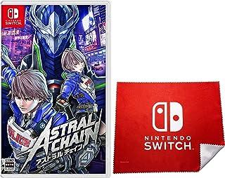 ASTRAL CHAIN(アストラル チェイン) -Switch (【Amazon.co.jp限定】Nintendo Switch ロゴデザイン マイクロファイバークロス 同梱)
