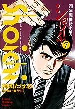 ショーイチ (7) 20年間無敗の男 桜井章一伝 (近代麻雀コミックス)
