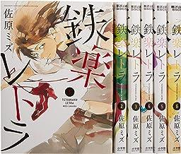 鉄楽レトラ コミック 全6巻完結セット (ゲッサン少年サンデーコミックススペシャル)