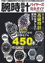 表紙: 腕時計バイヤーズ完全ガイド (コスミックムック) | コスミック出版編集部