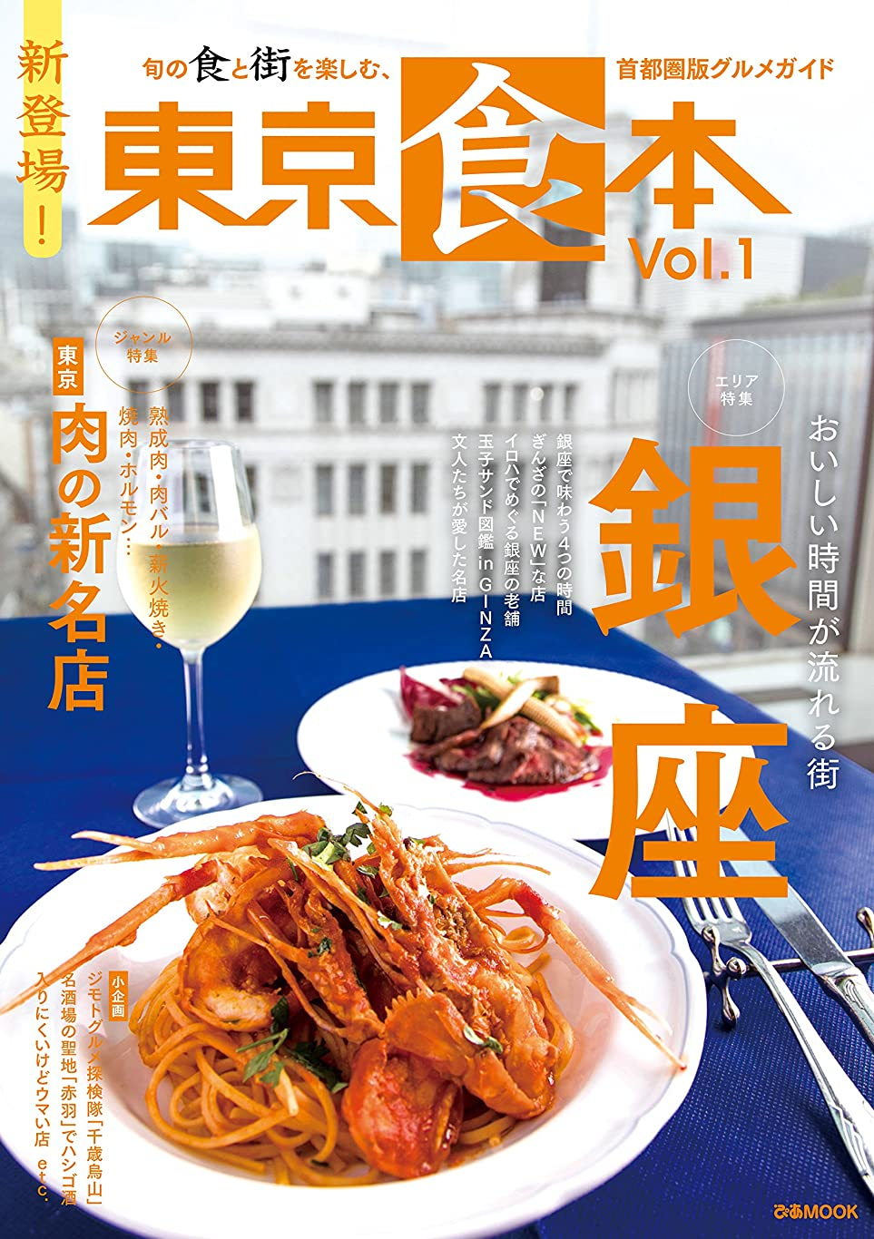 拳公園リッチ東京食本vol.1
