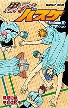 表紙: 黒子のバスケ―Replace III― ひと夏のキセキ 黒子のバスケ―Replace― (ジャンプジェイブックスDIGITAL) | 藤巻忠俊