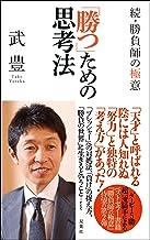 表紙: 「勝つ」ための思考法~続・勝負師の極意~ | 武豊