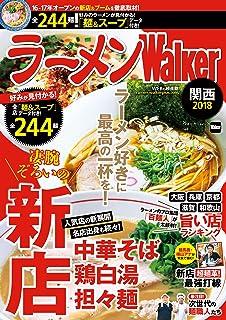 ラーメンWalker関西2018 ラーメンWalker2018 (ウォーカームック)