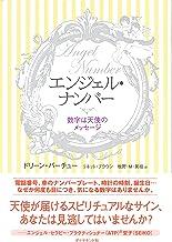 表紙: エンジェル・ナンバー   牧野・M・美枝