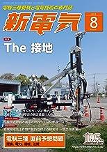 表紙: 新電気2019年8月号 [雑誌]   新電気編集部