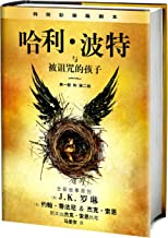 harry potter and the cursed child chinese