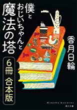 表紙: 僕とおじいちゃんと魔法の塔【6冊 合本版】 (角川文庫) | 香月 日輪