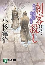 表紙: 刺客殺し 風烈廻り与力・青柳剣一郎 (祥伝社文庫) | 小杉健治