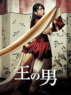 王の男 デジタルリマスター版(字幕版)