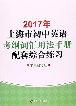 (2017年)上海市初中英语考纲词汇用法手册配套综合练习