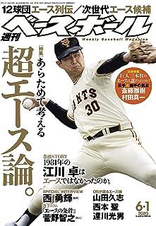 週刊ベースボール 2020年 06/01号 [雑誌]