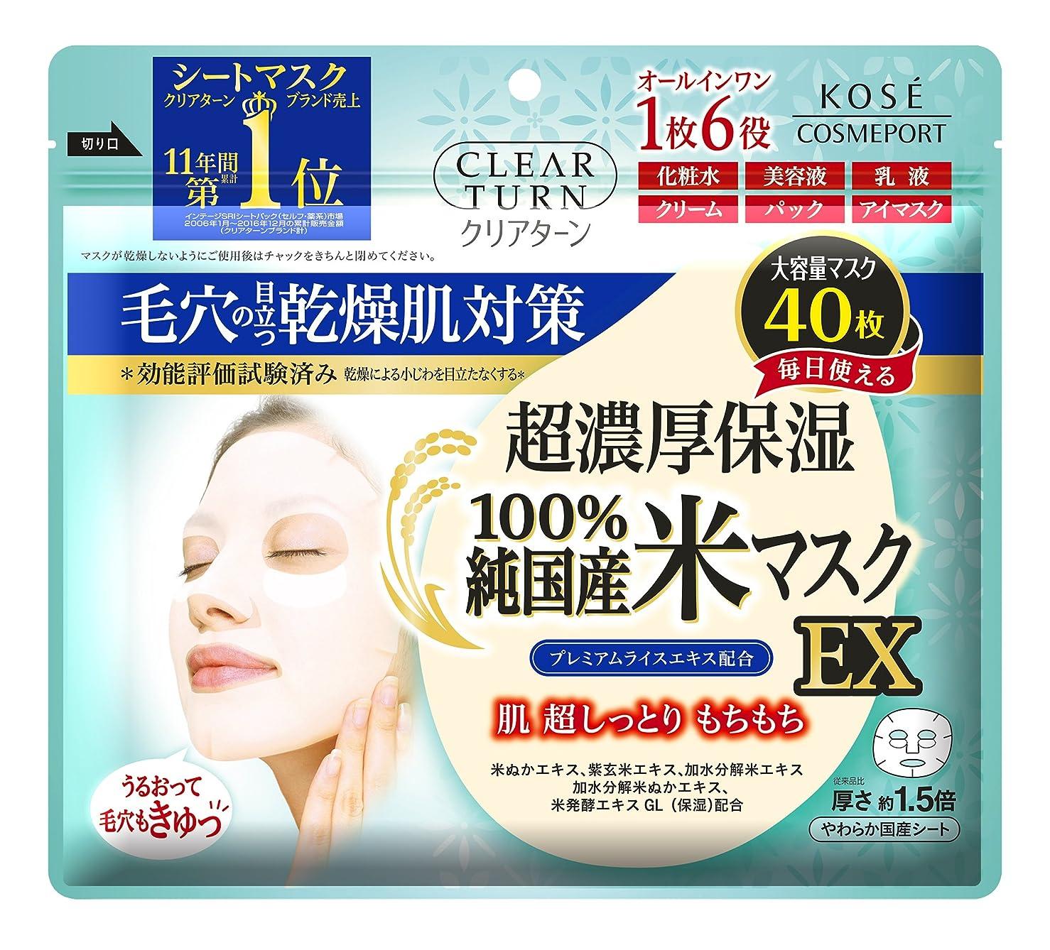 閉塞不規則なディレイKOSE コーセー クリアターン 純国産米 マスク EX 40枚 フェイスマスク
