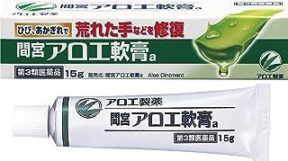 【第3類医薬品】間宮アロエ軟膏a 15g
