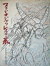 Studio Ghibli · Layout Designs Exhibition Sketch Book