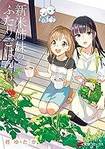 表紙: 新米姉妹のふたりごはん6 (電撃コミックスNEXT) | 柊 ゆたか