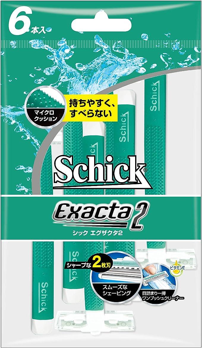 必需品鈍い広いシック エグザクタ2 6本【2個セット】
