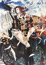 表紙: 虹色の翼王は黒い孔雀に花嫁衣装をまとわせる【特別版】 (シャレード文庫)   奈良 千春