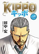 表紙: KIPPO (8) (ヤングキングコミックス) | 田中宏