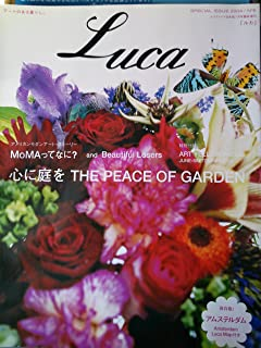Esquire (エスクァイア) 日本版 2004年7月号臨時増刊『ルカ』 心に庭を THE PEACE OF GARDEN