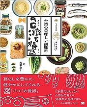表紙: 台湾の美味しい調味料 台湾醤   光瀬 憲子