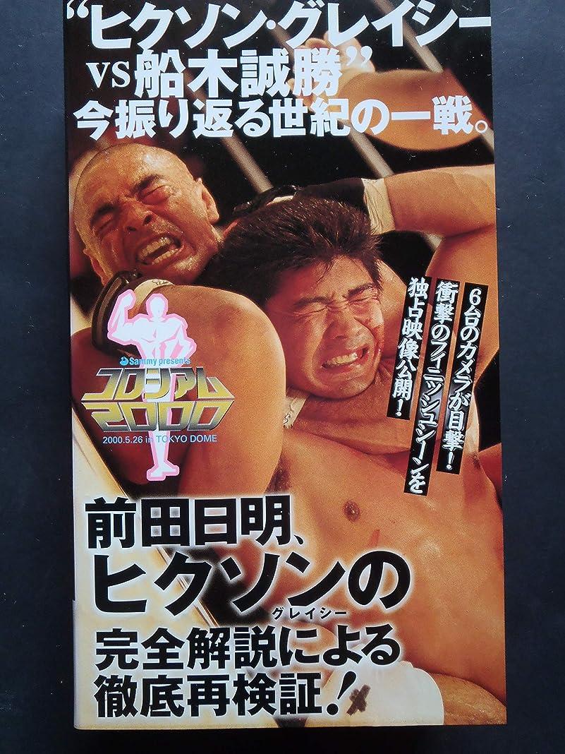 平野硬化するリマコロシアム2000 [VHS]