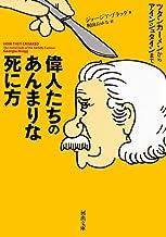 表紙: 偉人たちのあんまりな死に方 ツタンカーメンからアインシュタインまで (河出文庫) | ジョージア・ブラッグ