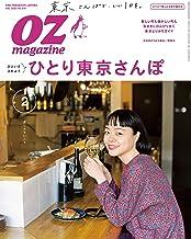 表紙: OZmagazine (オズマガジン) 2020年 02月号 [雑誌] | オズマガジン編集部