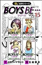 【極!合本シリーズ】 BOYS BE…シリーズ15巻