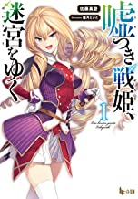 表紙: 嘘つき戦姫、迷宮をゆく 1 (ヒーロー文庫) | 佐藤 真登