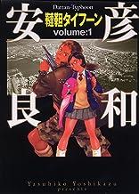 表紙: 韃靼タイフーン 1 (MFコミックス フラッパーシリーズ)   安彦 良和