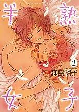 表紙: 半熟女子: 1 (百合姫コミックス) | 森島 明子