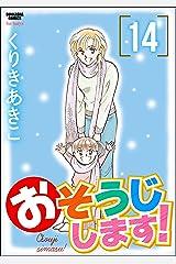 おそうじします! (14) (ぶんか社コミックス) Kindle版
