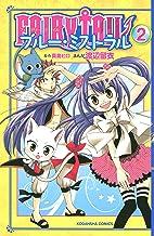 FAIRY TAIL ブルー・ミストラル(2) (なかよしコミックス)