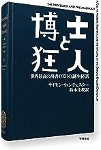 表紙: 博士と狂人 世界最高の辞書OEDの誕生秘話 (ハヤカワ文庫NF) | 鈴木 主税
