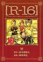 新装版[R-16](10) (ヤングマガジンコミックス)