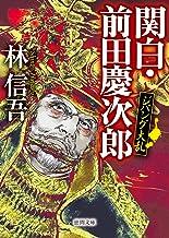 表紙: ジパング大乱 関白・前田慶次郎 (徳間文庫) | 林信吾