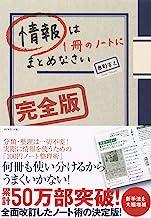 表紙: 情報は1冊のノートにまとめなさい[完全版] | 奥野 宣之