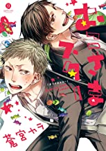 表紙: おこさまスター: 1【イラスト特典付】 (gateauコミックス) | 蒼宮 カラ
